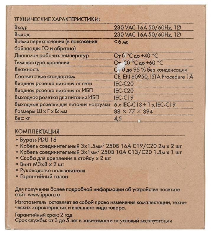 Байпас Ippon BP PDU16 IEC 10A (1000795) - фото 11