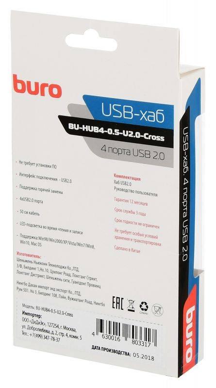 Разветвитель USB 2.0 Buro BU-HUB4-0.5-U2.0-Сross белый - фото 7