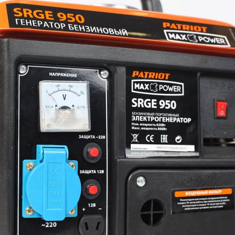 Генератор Patriot Max Power SRGE 950 (474103119) - фото 3
