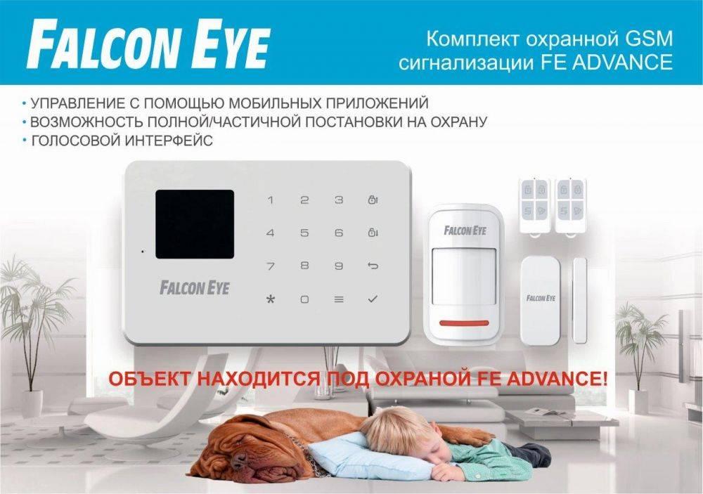 Комплект сигнализации беспроводной Falcon Eye FE Advance - фото 5