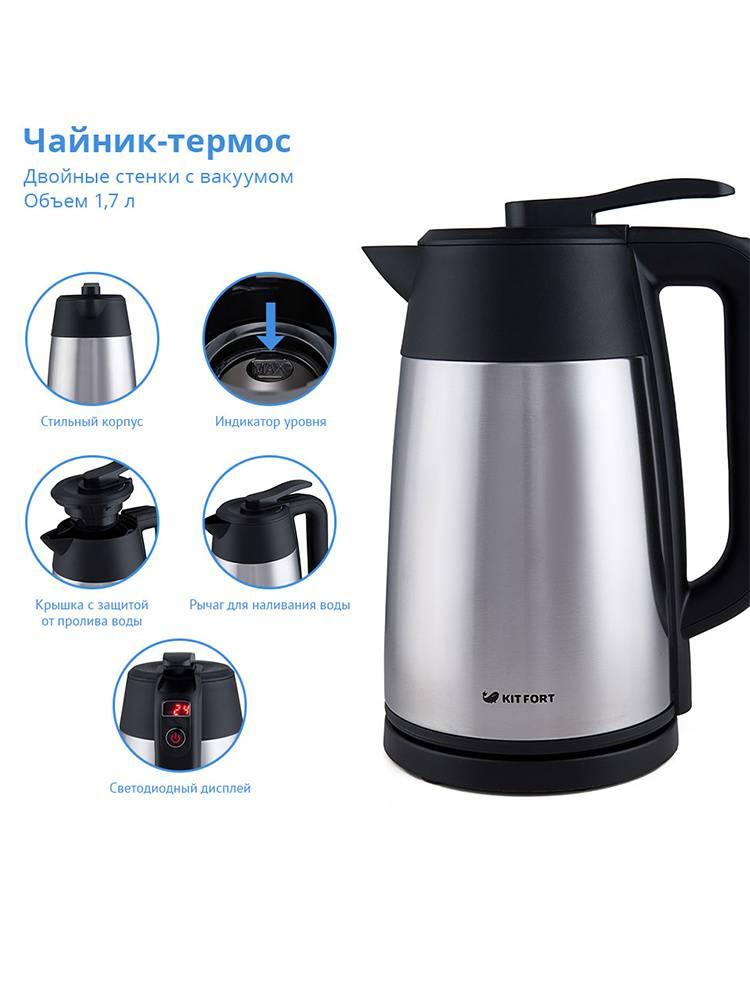 Чайник электрический Kitfort КТ-620-2 серебристый/черный - фото 7