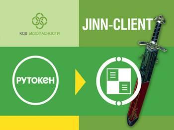 Установочный комплект Код Безопасности Программа доверенной визуализации и подписи Jinn-Client-1.x [JINN-CLIENT-1.X-DISK]
