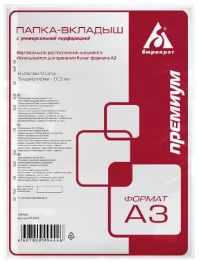 Папка-вкладыш Бюрократ Премиум 013AV3 A3 упаковка 50шт. (плохая упаковка)
