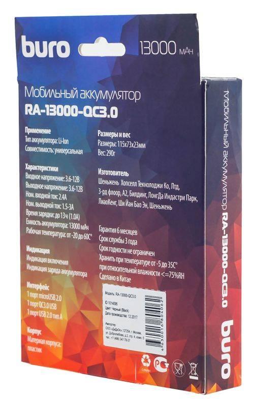 Мобильный аккумулятор BURO RA-13000-QC3.0 черный - фото 8