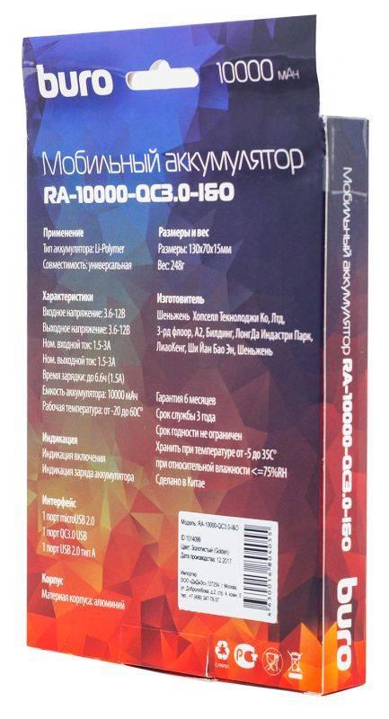 Мобильный аккумулятор BURO RA-10000-QC3.0-I&O золотистый - фото 8