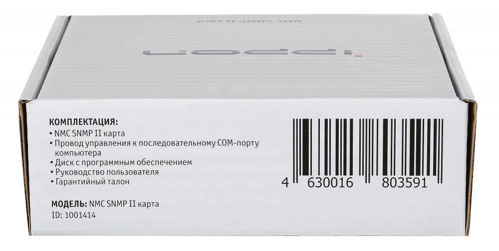 Модуль Ippon NMC SNMP II card для Ippon Innova G2/RT II - фото 11