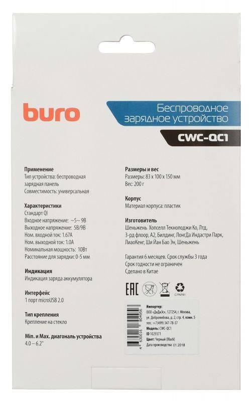 Держатель Buro CWC-QC1 QC3.0 (CWC-QC1) - фото 13