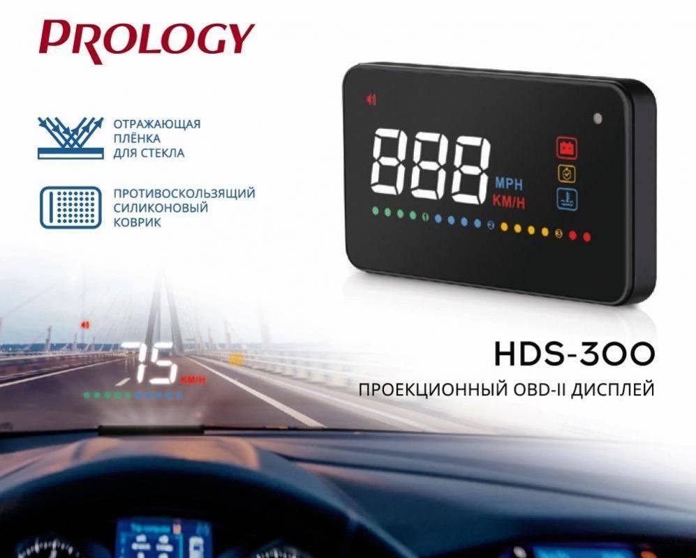 Дисплей проекционный Prology HDS-300 (HDS-300) - фото 5