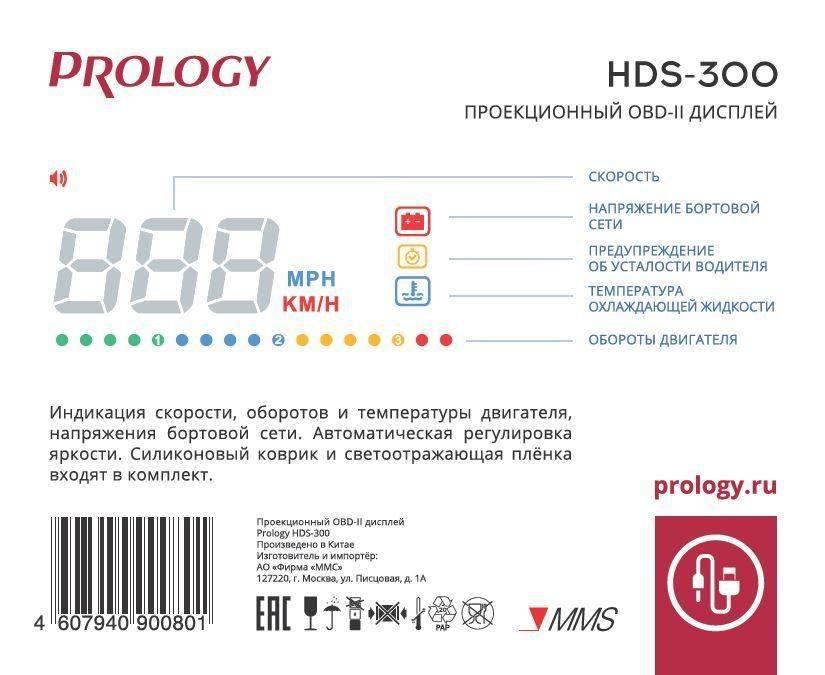 Дисплей проекционный Prology HDS-300 (HDS-300) - фото 6