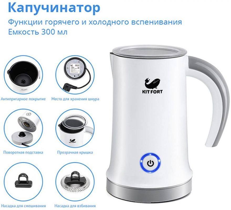 Капучинатор для вспенивателей молока Kitfort КТ-709 - фото 8