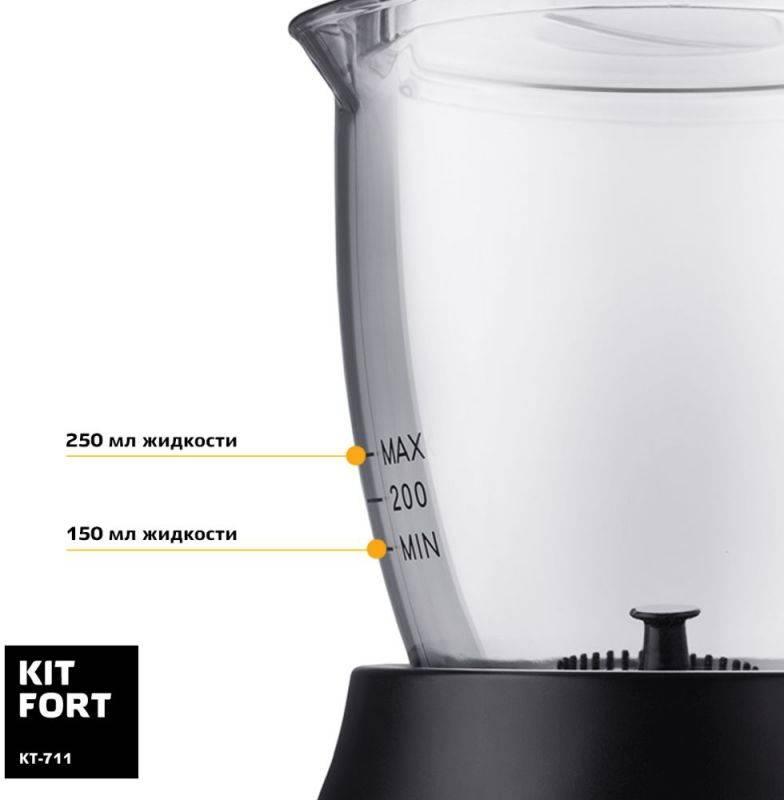 Капучинатор для вспенивателей молока Kitfort КТ-711 - фото 5