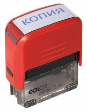 Текстовый штамп Colop Printer C20/КОПИЯ PRINTER C20 пластик