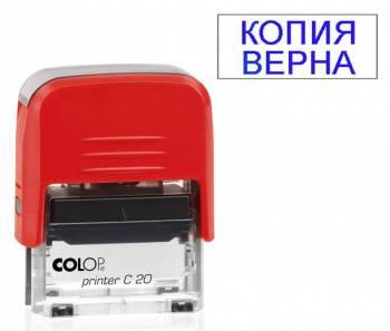 Текстовый штамп Colop Printer C20/КОПИЯ ВЕРНА PRINTER C20 пластик