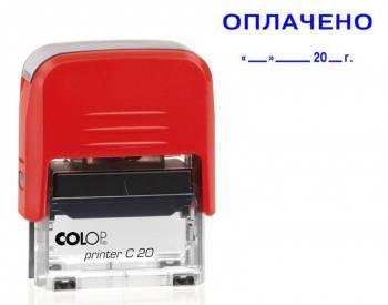Текстовый штамп Colop Printer C20 /ОПЛАЧЕНО С ДАТОЙ PRINTER C20 пластик