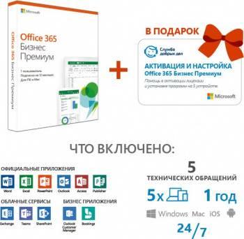 Офисное приложение Microsoft Office 365 Business Premium Rus + сервис активации и настройки в подарок (KLQ-00422-SDD)