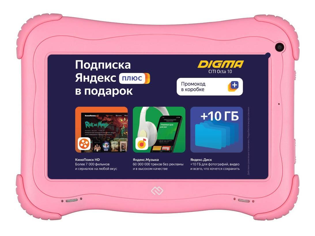 """Планшет 7"""" Digma Optima Kids 7 16ГБ розовый (TS7203RW) - фото 1"""