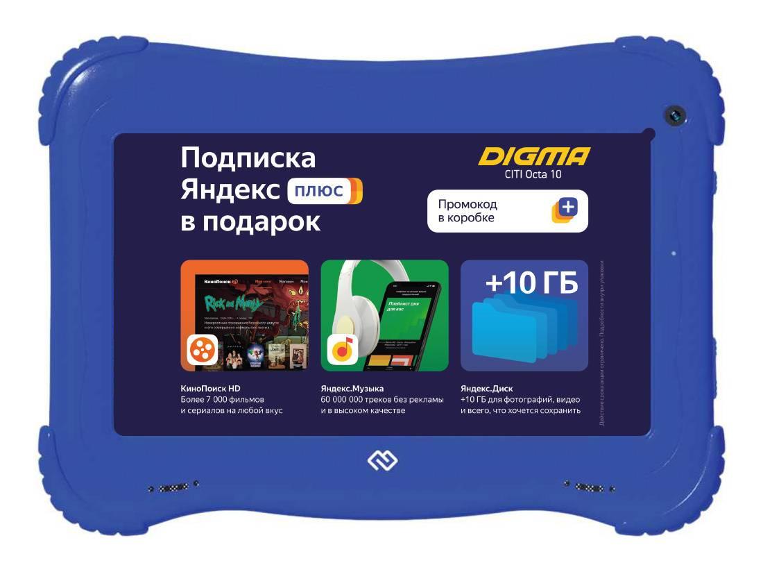 "Планшет 7"" Digma Optima Kids 7 16ГБ голубой (TS7203RW1) - фото 1"