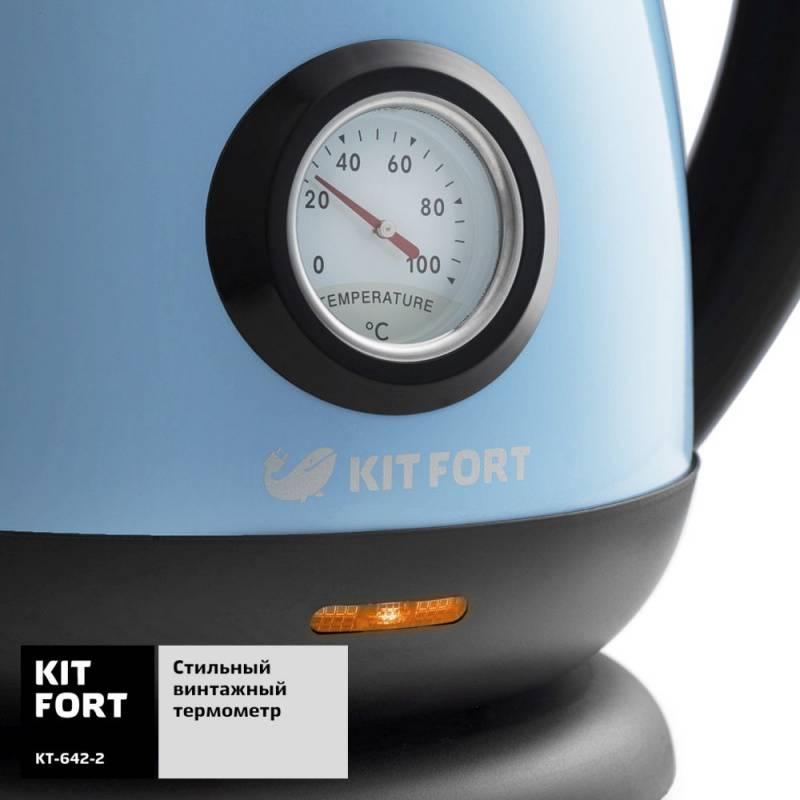 Чайник электрический Kitfort КТ-642-2 голубой/черный - фото 4