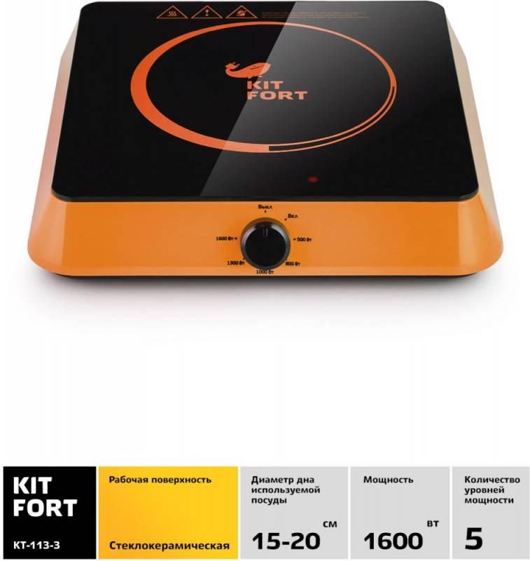 Плита электрическая Kitfort КТ-113-3 оранжевый/черный - фото 2