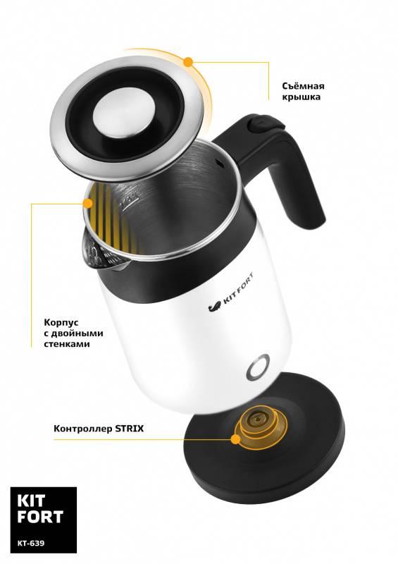 Чайник электрический Kitfort КТ-639 черный/белый - фото 2