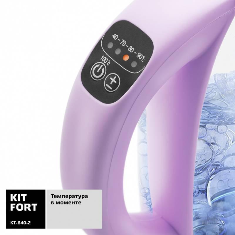 Чайник электрический Kitfort КТ-640-2 сиреневый - фото 3
