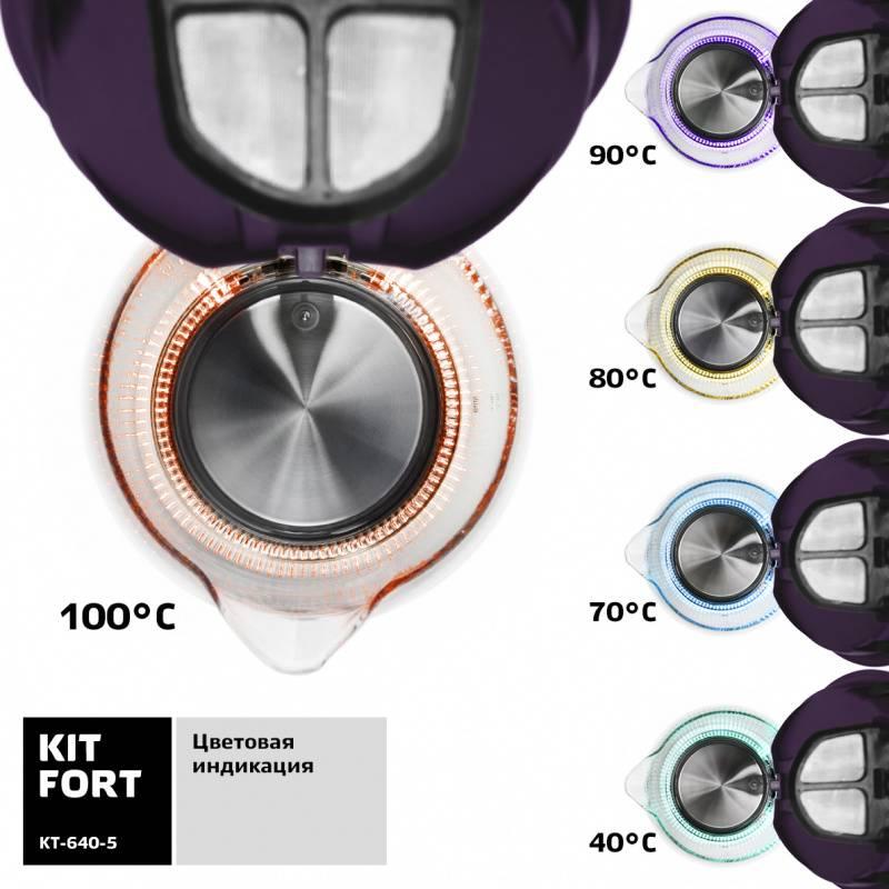 Чайник электрический Kitfort КТ-640-5 ежевичный - фото 5