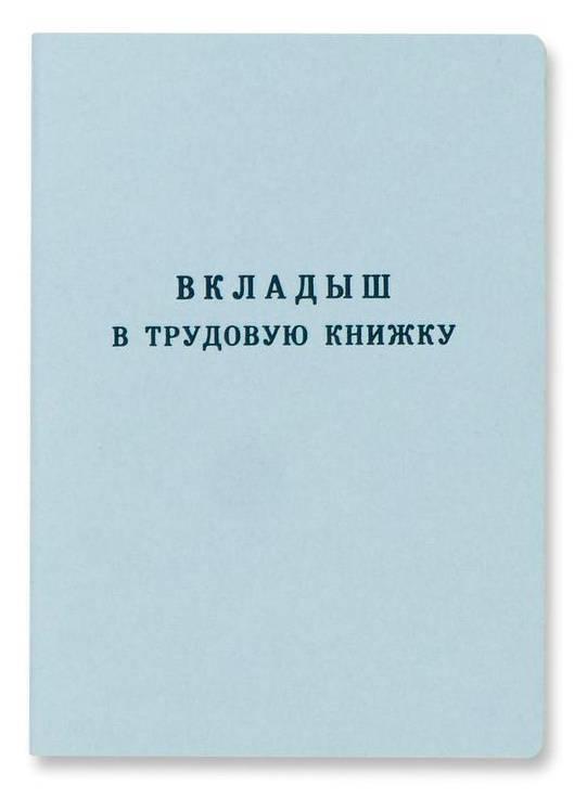 Вкладыш в трудовую книжку 88х125мм офсет - фото 1
