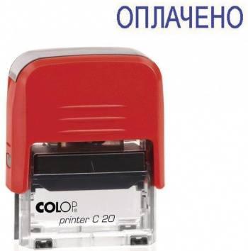 Текстовый штамп Colop Printer C20/ОПЛАЧЕНО PRINTER C20 пластик
