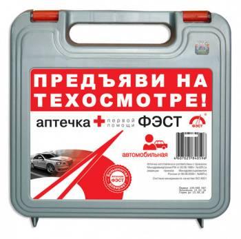Аптечка Фэст автомобильная пласт.чемодан 205х205х70мм (00000000675)