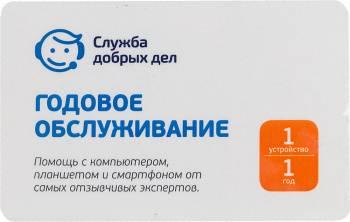 ПО Eset NOD32 Служба добрых дел 1 устройство 1 год Card (SDD-UKP-NS(CARD)-1Y-1)