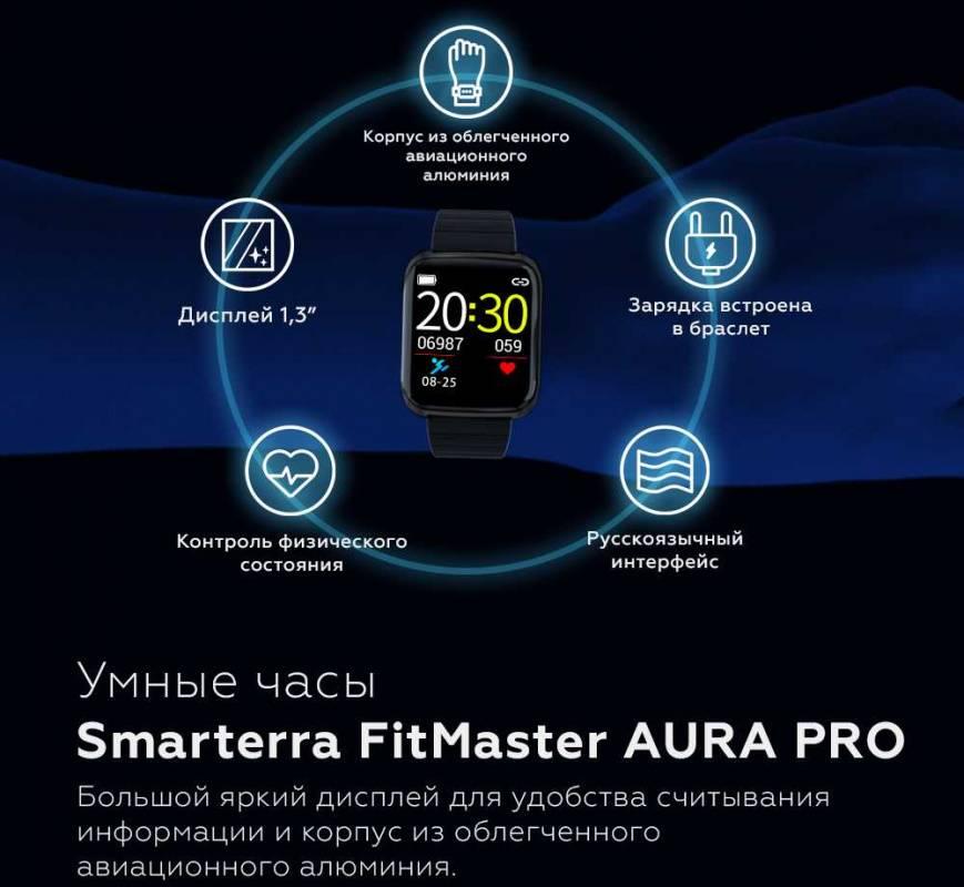 Смарт-часы SMARTERRA FitMaster Aura Pro титан (FMAUPROGR) - фото 4