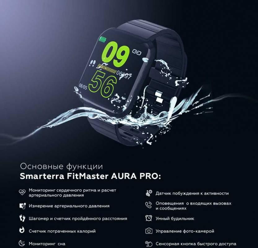 Смарт-часы SMARTERRA FitMaster Aura Pro титан (FMAUPROGR) - фото 5