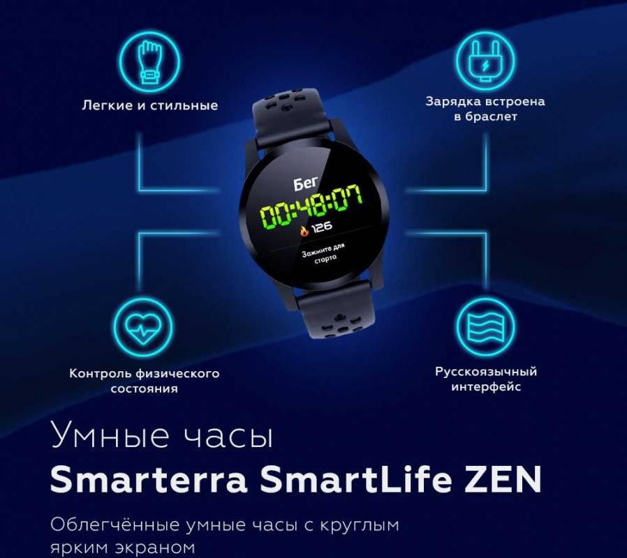 Смарт-часы SMARTERRA Zen черный (SMZB) - фото 4