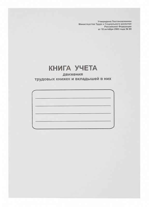Книга учета движения трудовых книжек и вкладышей в них 48лист. картон - фото 1