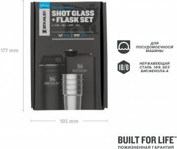 Набор термопосуды Stanley Nesting Shot Glass Set + Flask черный (10-01883-035)