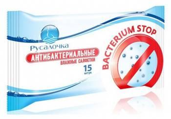 Салфетки влажные Русалочка антибактериальные (15л.)