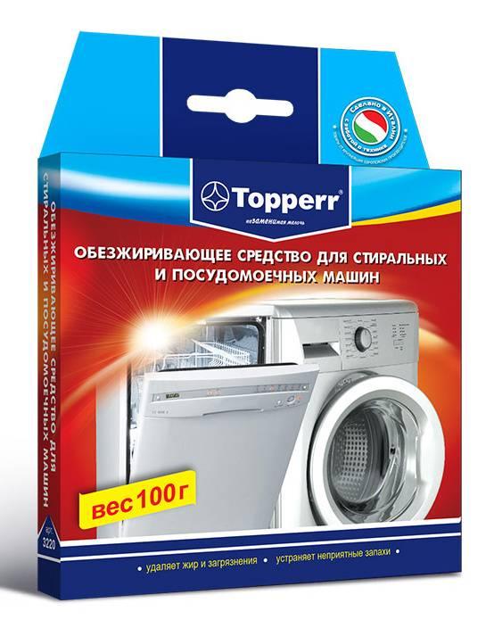 Средство обезжиривающее для посудомоечных и стиральных машин Topperr (3220) - фото 1