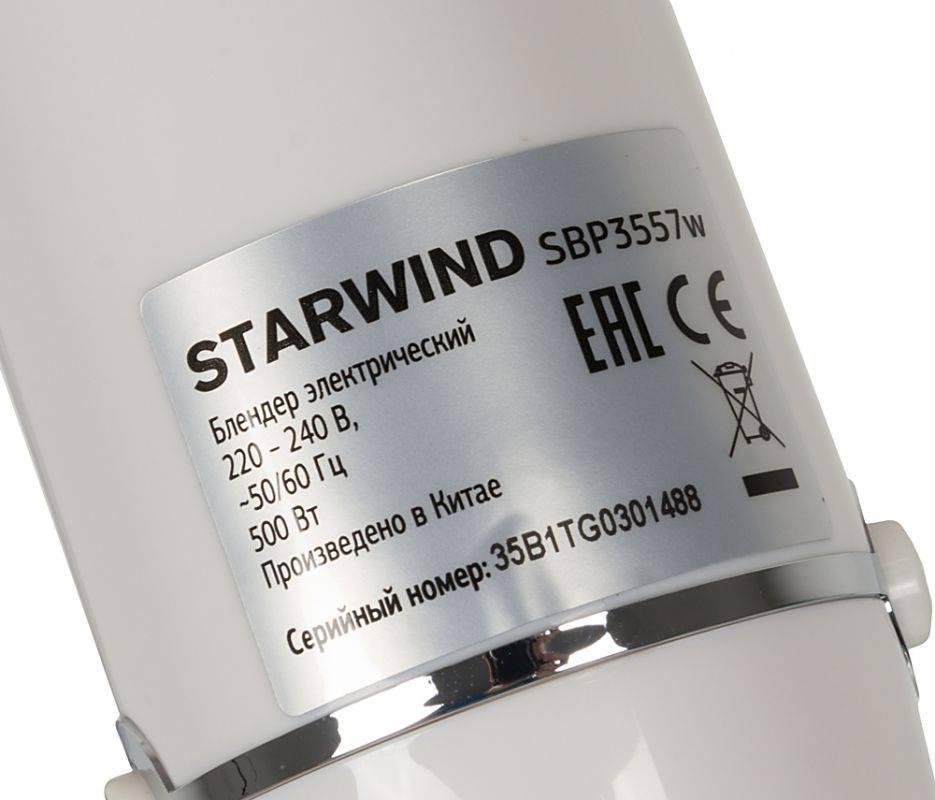 Блендер погружной Starwind SBP3557w белый - фото 3