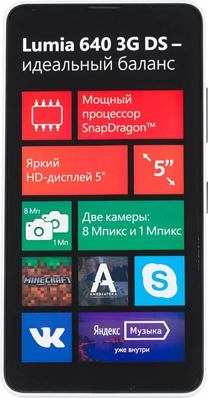 Смартфон Microsoft Lumia 640 белый - фото 1