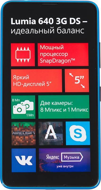 Смартфон Microsoft Lumia 640 синий - фото 1