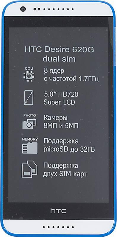 Смартфон HTC Desire 620G белый/синий - фото 1