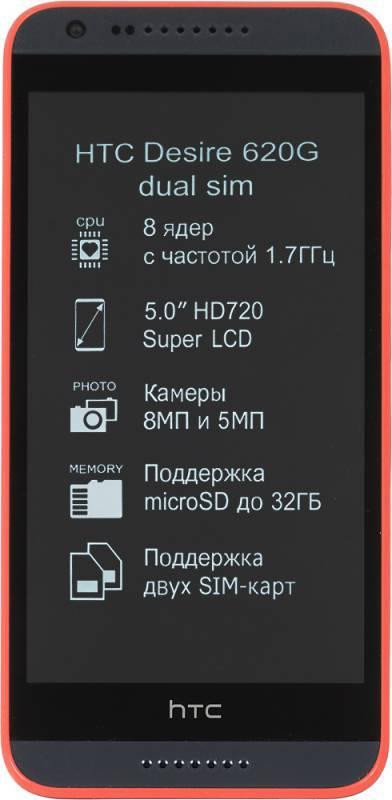 Смартфон HTC Desire 620G оранжевый/серый - фото 1