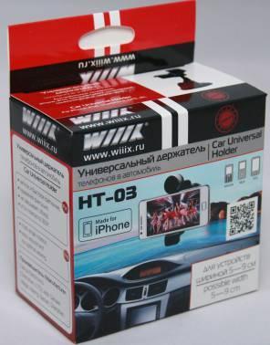 Держатель Wiiix HT-10T черный (HT-10T ЧЕРНЫЙ)