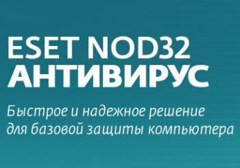 ПО Eset NOD32 Антивирус - лиц на 1год или прод на 20мес 3 ПК Card (NOD32-ENA-2012RN(CARD)-1-1)