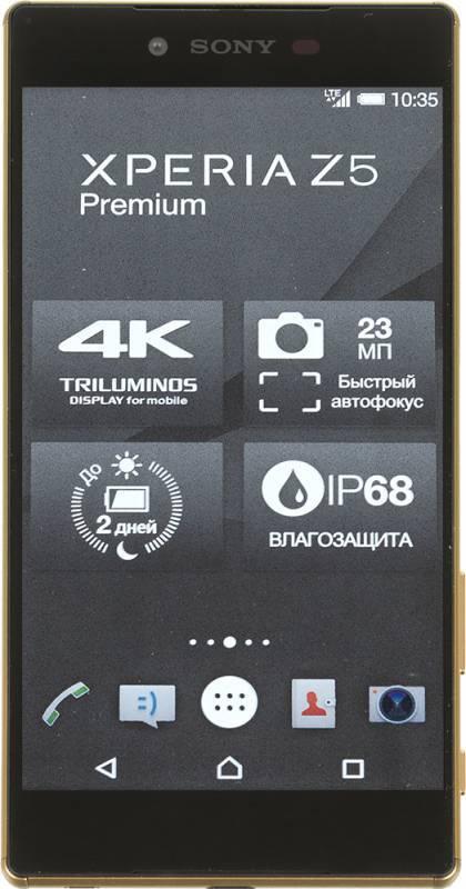 Смартфон Sony Xperia Z5 Premium E6853 32ГБ золотистый - фото 5