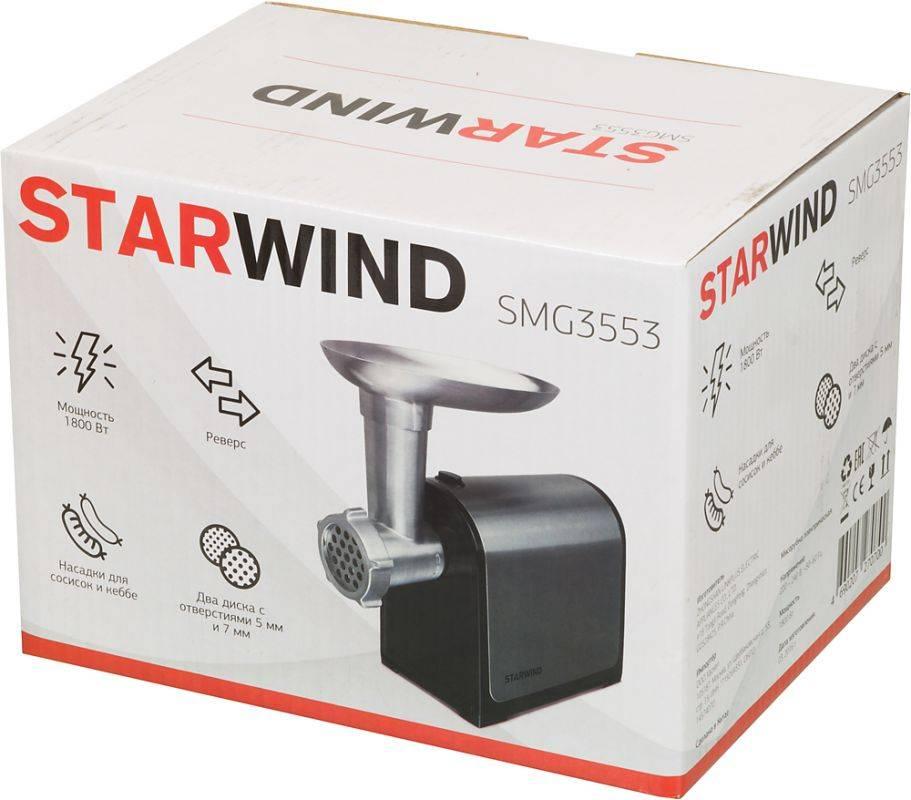 Мясорубка Starwind SMG3553 черный/серебристый - фото 6