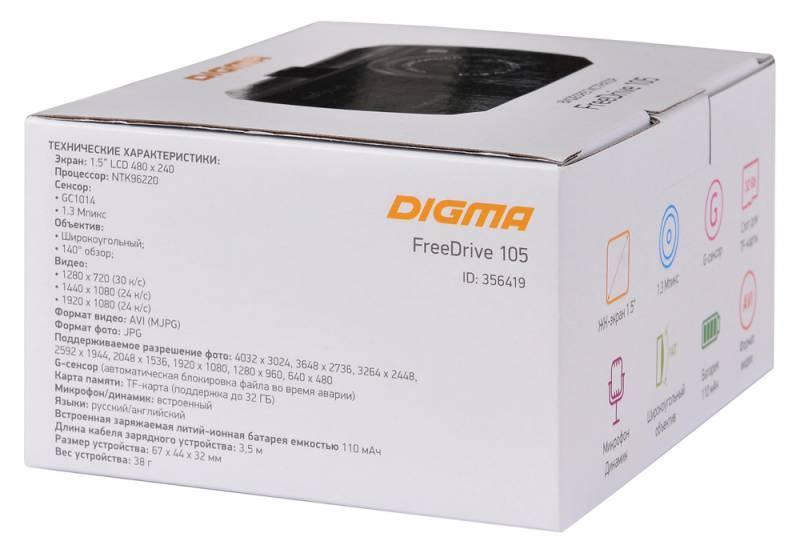 Видеорегистратор Digma FreeDrive 105 (FREEDRIVE 105) - фото 17