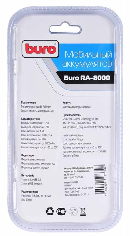 Мобильный аккумулятор BURO RA-8000 серебристый - фото 7