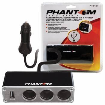 Разветвитель розетки прикуривателя Phantom PH2151 черный/серебристый (880501)