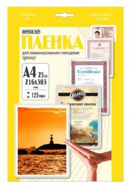 ������ ��� ������������� Office Kit LPA4125 125��� A4 (25��)
